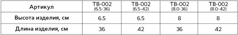 """Бандаж для легк. фикс. шейного отдела позв., детский, ТВ-002-""""ТРИВЕС"""", (8.0-36см)"""